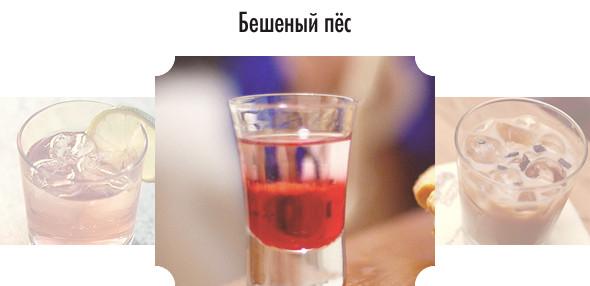 Изображение 45. Повышая градус: 10 летних коктейлей.. Изображение № 7.