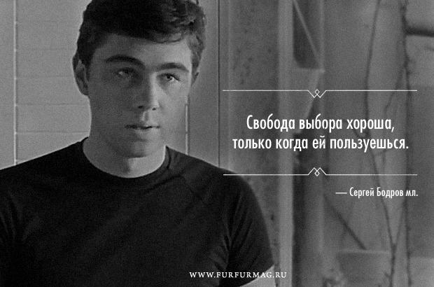 «Ты берешь, чтобы отдать, —это закон»: Плакаты с высказываниями Сергея Бодрова. Изображение № 7.