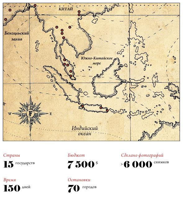 Вокруг света: Как я путешествовал 150 дней по миру. Изображение № 2.
