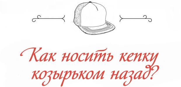 Как правильно носить кепку козырьком назад?. Изображение № 1.