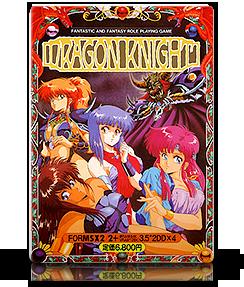 Dragon Knight 3. Изображение № 4.