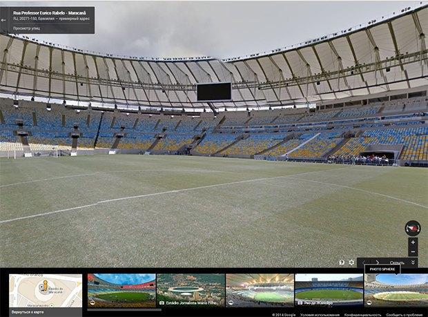 Google Street View позволил «посетить» бразильские стадионы . Изображение № 1.
