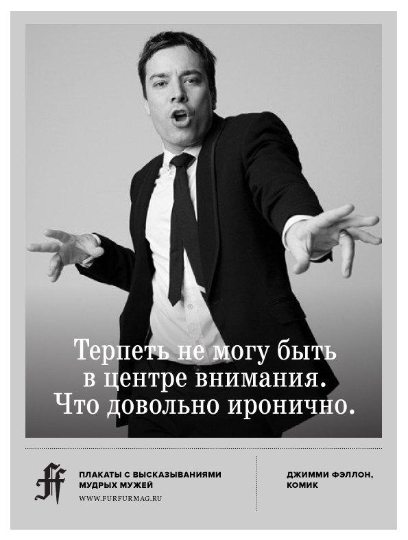 «Терпеть не могу быть в центре внимания»: 10 плакатов с высказываниями Джимми Фэллона. Изображение № 6.
