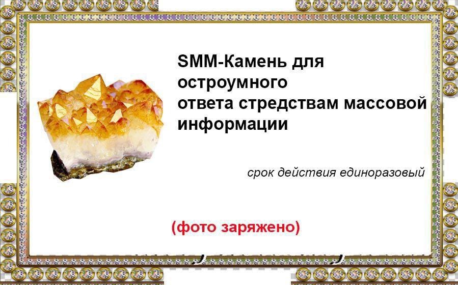 Паблик-арт: SMM-камни и обереги для раскрутки сообщества «ВКонтакте». Изображение № 2.