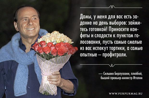 «Я знаю, как сделать женщин счастливыми»: 10 плакатов с цитатами Сильвио Берлускони. Изображение № 8.