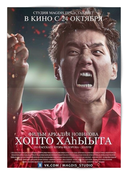 Урун Кун: Как в Якутии снимают эксплуатационное кино. Изображение № 12.