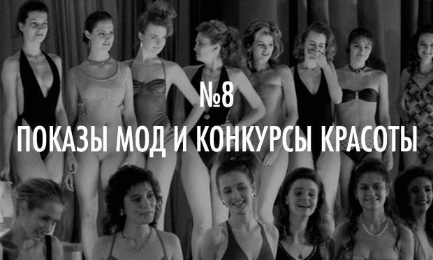 В активном поиске: Где модельные агентства находят красоток. Изображение № 8.