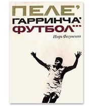 22 книги о футболе: Труды Льва Филатова, работы Дуги Бримсона, а также рекомендации журналистов. Изображение № 22.