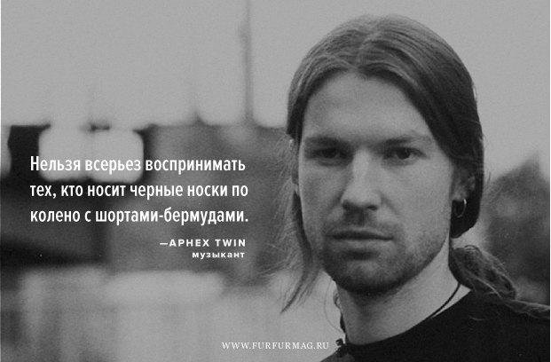 «Мне нравятся люди, которые слышат голоса»: Плакаты с высказываниями Aphex Twin. Изображение № 1.