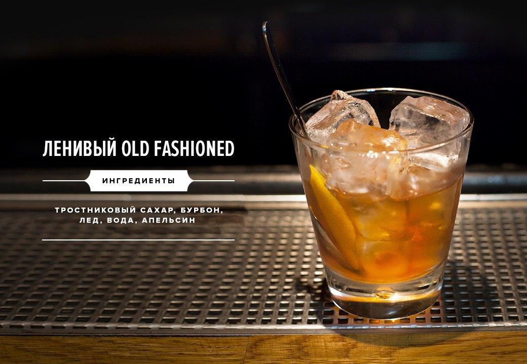 Как приготовить Old Fashioned: 3 рецепта американского коктейля. Изображение № 1.