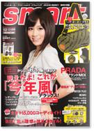 Японские журналы: Фетишистская журналистика Free & Easy, Lightning, Huge и других изданий. Изображение № 52.