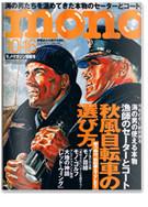 Японские журналы: Фетишистская журналистика Free & Easy, Lightning, Huge и других изданий. Изображение № 53.