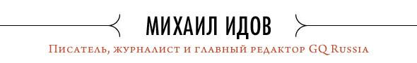 Михаил Идов о журнале GQ, мужской моде и музыканте Моррисси. Изображение № 1.