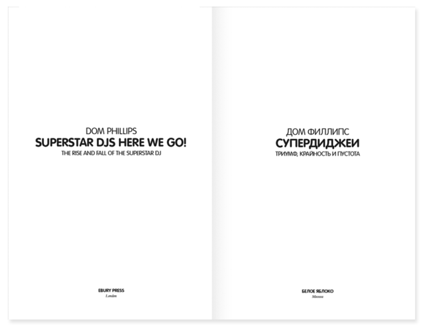 Новое издательство музыкальной литературы «Белое яблоко»: Прямая речь основателей. Изображение № 2.