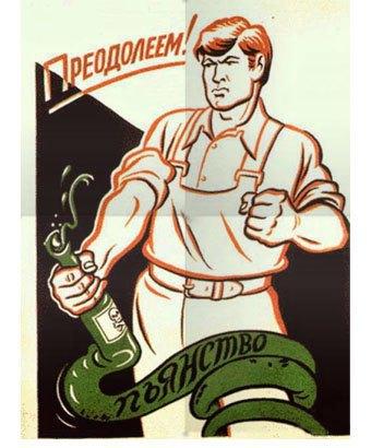 Выпил — в тюрьму: История запрета алкоголя и «сухих законов» разных стран. Изображение № 13.