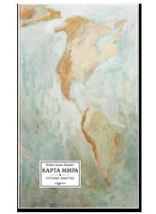 Воскресное чтение: Отрывок из книги «Карта мира» Кристиана Крахта. Изображение № 1.