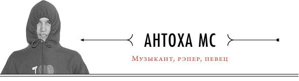 Скачать: Первый альбом Антохи MC «От всей души». Изображение № 4.