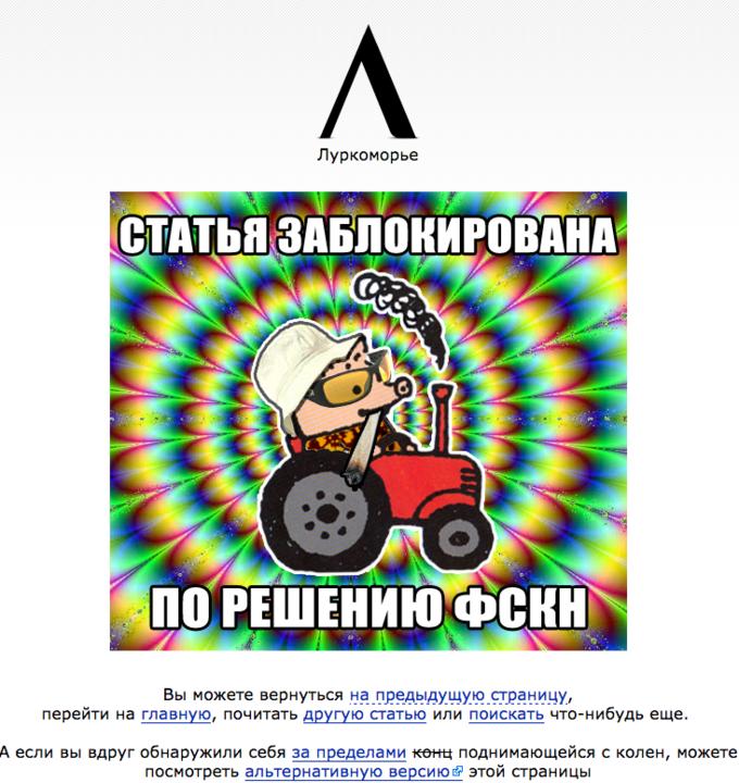 Роскомнадзор вновь внёс «Лурк» в реестр запрещённых сайтов. Изображение № 2.