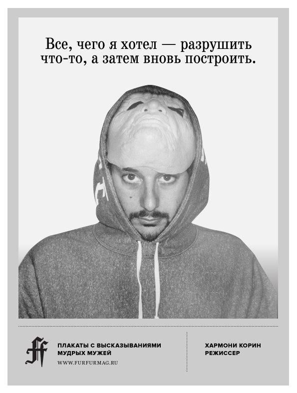 «Я никогда не заботился о смысле»: 10 плакатов с высказываниями Хармони Корина. Изображение № 3.