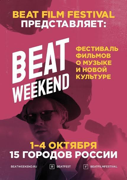 Запустился сайт фестиваля Beat Weekend. Изображение № 1.