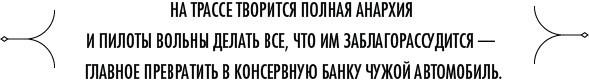 История и герои «Гонок на выживание». Изображение № 20.