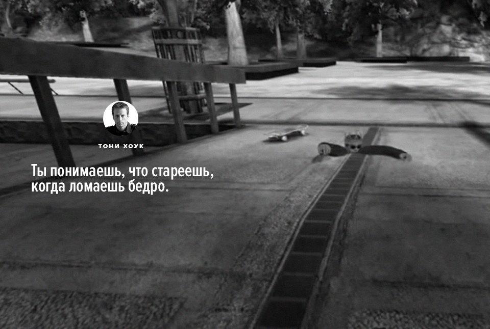 «После 25 лет каждая травма кажется последней»: 10 высказываний скейтеров о падениях. Изображение № 9.