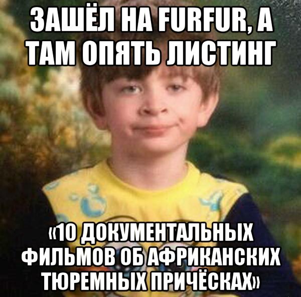 13 смешных мемов о журнале FURFUR. Изображение № 12.