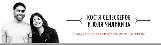 Новая российская марка бабочек Bootleg. Изображение № 1.