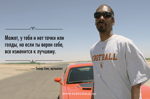 «Я не кусаюсь»: 10 плакатов с высказываниями Snoop Lion. Изображение № 4.