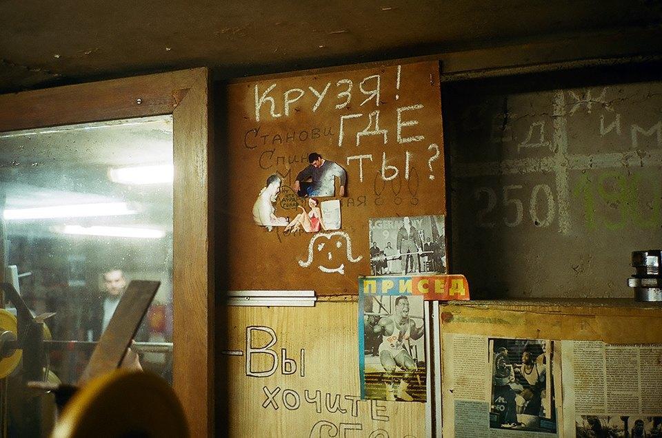 В поисках утраченного времени: Подвальные качалки Москвы и Люберец. Изображение № 19.