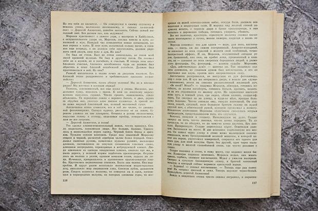 Личный состав: 15 предметов из коллекции Анзора Канкулова. Изображение №11.