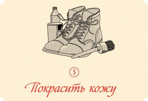 Как кастомизировать любимую пару ботинок. Изображение № 27.