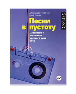 Как жил русский музыкальный андеграунд 1990-х. Изображение № 1.