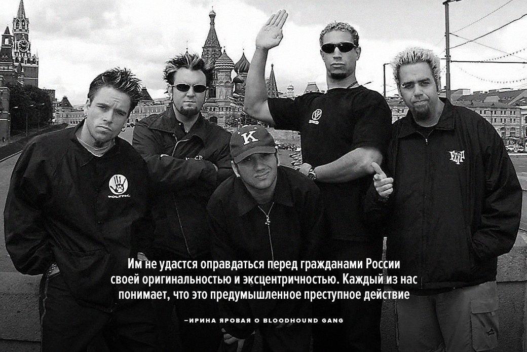Цитаты: Почему российские политики хотят запретить концерты иностранных музыкантов. Изображение № 5.