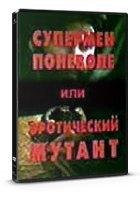 Русский бизнес: Гид по кооперативному кинематографу. Изображение № 7.