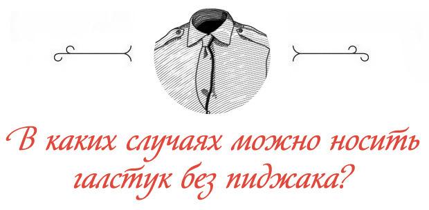 В каких случаях можно носить галстук без пиджака и как это правильно делать?. Изображение № 1.