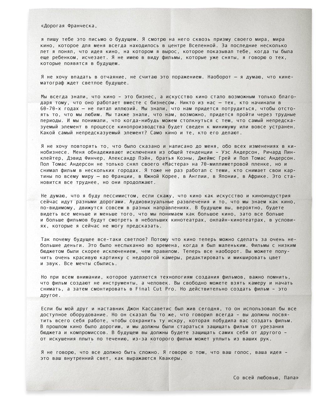 Открытое письмо Мартина Скорсезе о светлом будущем кино. Изображение № 2.