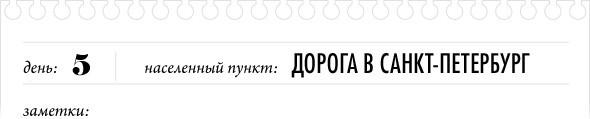 Шоссе энтузиастов: Как я проехал 3000 километров на мопеде по России. Изображение № 27.