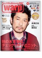 Японские журналы: Фетишистская журналистика Free & Easy, Lightning, Huge и других изданий. Изображение № 54.