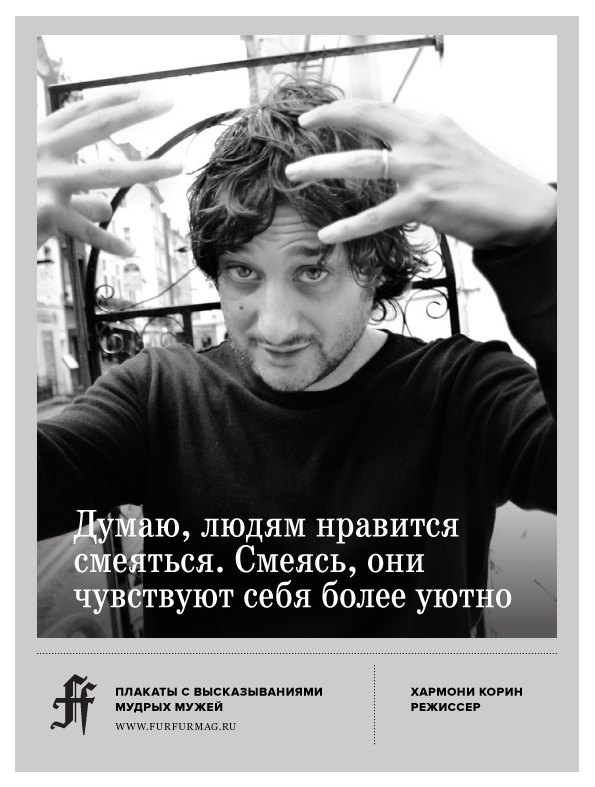 «Я никогда не заботился о смысле»: 10 плакатов с высказываниями Хармони Корина. Изображение № 1.