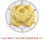 Изображение 11. Обед: Лапша.. Изображение № 10.
