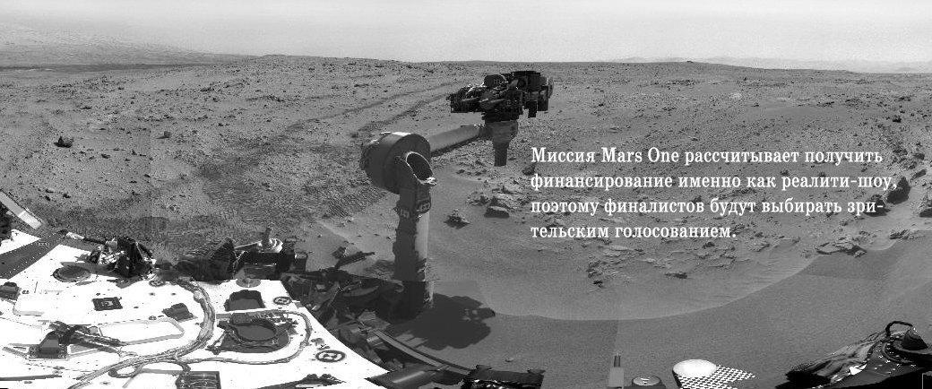 Как человечество построит колонию на Марсе в формате реалити-шоу. Изображение № 4.