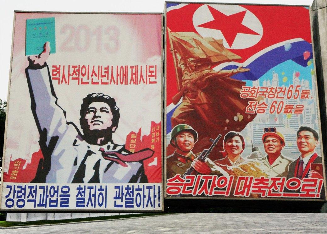 Как я собаку съел: Путешествие по КНДР и Южной Корее. Изображение № 6.