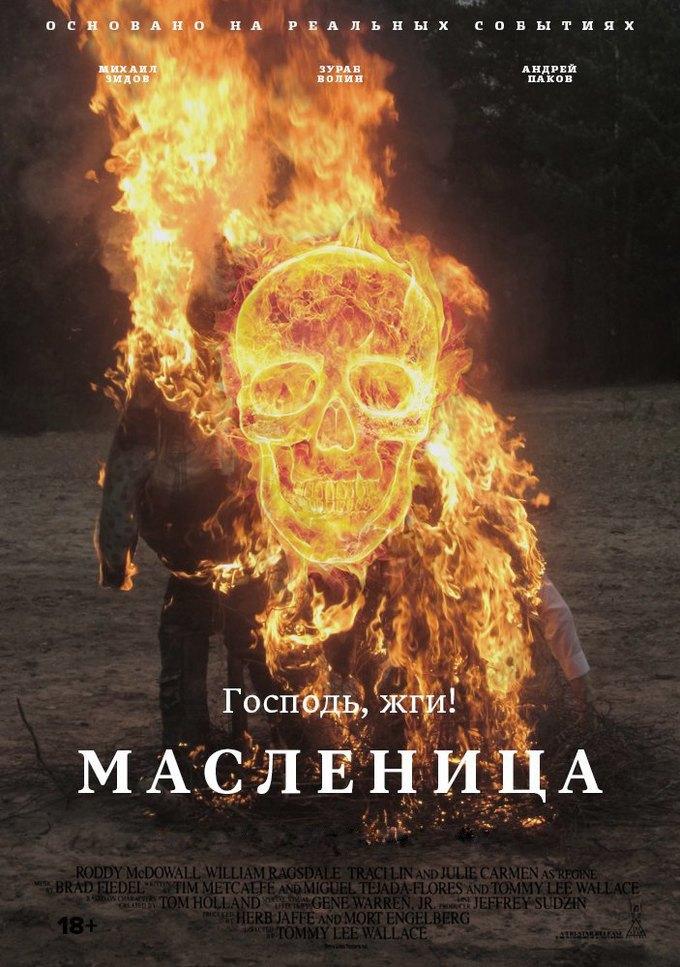 5 постеров к российским комедиям, которые обязательно нужно снять. Изображение № 4.