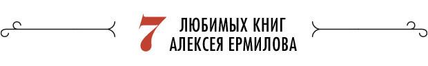 Книжная полка: Любимые книги Алексея Ермилова, сооснователя Chop-Chop. Изображение № 4.
