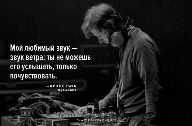 «Мне нравятся люди, которые слышат голоса»: Плакаты с высказываниями Aphex Twin. Изображение № 9.