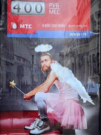 Бородатая фея оскорбила жителей Казани. Изображение № 1.