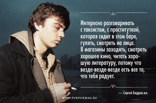 «Ты берешь, чтобы отдать, —это закон»: Плакаты с высказываниями Сергея Бодрова. Изображение № 5.