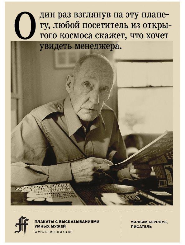 «Безрассудство — это материал для резких перемен»: Плакаты с высказываниями Уильяма Берроуза. Изображение № 9.