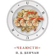 Изображение 20. Обед: ризотто с морепродуктами.. Изображение № 10.